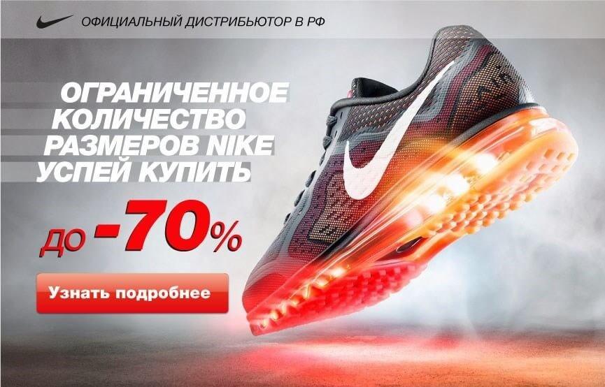 Дисконт-центр спортивной обуви Smartkros. Купить кроссовки Adidas, Nike,  Newbalance, Reebok, Asics, Puma в интернет-магазине со скидкой по низкой  цене. 53c8e5cde43