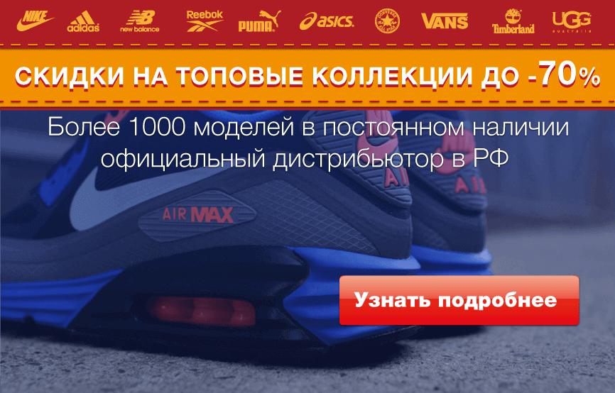 Купить кроссовки Adidas, Nike, Newbalance, Reebok, Asics, Puma в  интернет-магазине со скидкой по низкой цене. Доставка по Москве и Роcсии. 3a5c089d41b
