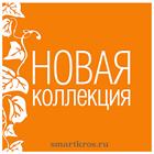 """Новое поступление колекции """"Осень-Зима 2016-2017"""""""